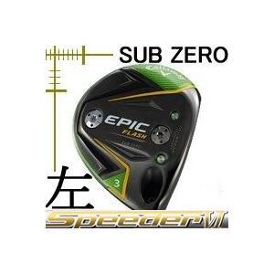 レフティ キャロウェイ EPIC FLASH SUB ZERO フェアウェイウッド スピーダー エボリューション 6シリーズ カスタムモデル 日本仕様 19年モデル lockon
