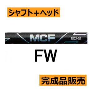 フジクラ MCF FW カーボンシャフト+ヘッド カスタム完成品販売|lockon