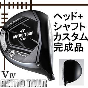 アストロツアー V4 ドライバー ヘッド+シャフト カスタムクラブ完成品 lockon