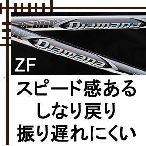 三菱レイヨン ディアマナ WF カーボンシャフト|lockon