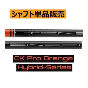 三菱レイヨン テンセイ プロ オレンジ CK ハイブリッド(ユーティリティ)専用 カーボンシャフト|lockon
