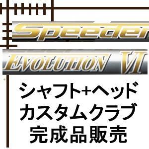 フジクラ モトーレ スピーダー エボリューション6 カーボンシャフト+ヘッド カスタム完成品販売|lockon