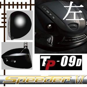 レフティ カムイ TP-09D ディープ ドライバー スピーダー エボリューション 6シリーズ カスタムモデル|lockon