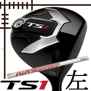 レフティ タイトリスト TS1 ドライバー タイトリスト エアスピーダーカーボンシャフト 19年モデル 日本仕様|lockon