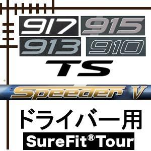 ツアー システム 日本