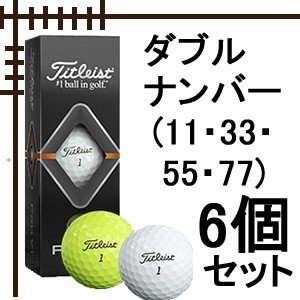 タイトリスト プロ V1 ボール ダブルナンバー (11・33・55・77) 日本仕様 19年モデル 6個販売|lockon
