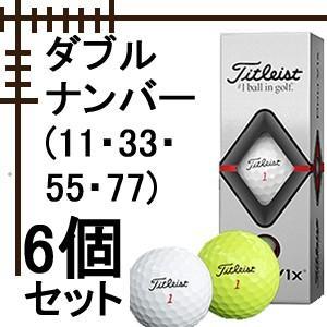 タイトリスト プロ V1X ボール ダブルナンバー (11・33・55・77) 日本仕様 19年モデル 6個販売|lockon