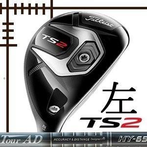 レフティ タイトリスト TS2 ユーティリティ ツアーAD HYカーボンシリーズ カスタムモデル 日本仕様 19年モデル|lockon