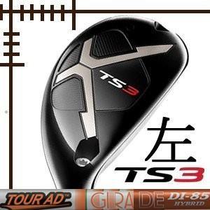 レフティ タイトリスト TS3 ユーティリティ ツアーAD DIハイブリッドシリーズ カスタムモデル 日本仕様 19年モデル|lockon