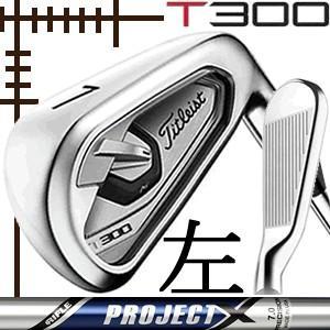 レフティ タイトリスト T300 アイアン 5本(6番〜P)セット プロジェクトX シリーズ カスタムモデル 日本仕様 19年モデル|lockon