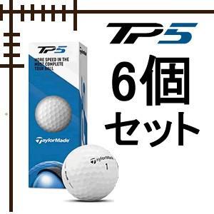 テーラーメイド TP5 ボール 19年モデル 6個販売 日本仕様|lockon