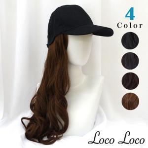 【即納】帽子ウィッグ キャップウィッグ ロング 黒髪 ブラック ブラウン ウェーブ 耐熱 LocoLoco ヘアネット付き LocoLoco ロコロコ 送料無料|locolco