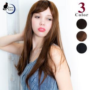 【即納】ウィッグ ロング ストレート 黒髪 茶髪 3カラー 高品質 デイリー 自然 コスプレ ハロウィン ゆめかわいい ゴシック ロリータ 耐熱  LocoLoco ロコロコ|locolco