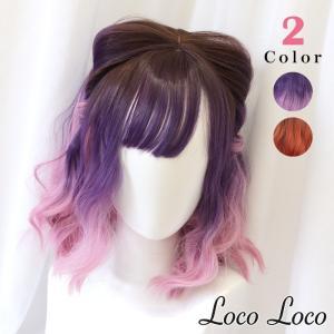 【即納】ウィッグ ボブ グラデーション パープルピンク ピンクオレンジ カール ウェーブ 2カラー ゆめかわ ハロウィン 耐熱 LocoLoco 送料無料|locolco
