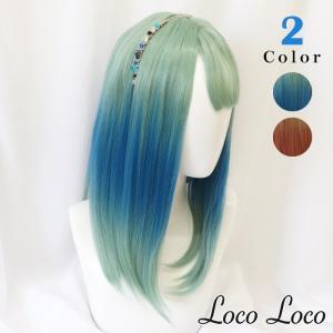 【即納】ウィッグ ロング グラデーション グリーンブルー ベージュピンク ストレート ゆめかわ ハロウィン 耐熱 LocoLoco 送料無料|locolco