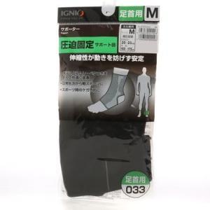 イグニオ Ignio サポーター足首用 IG-3F04526SU locondo-shopping