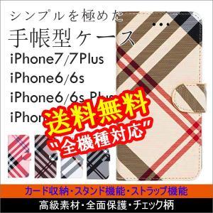 iphone7 ケース 手帳 iphone7 ケース 財布 iphone7plus ケース 財布 iphone7 PLUS ポシェット カバー 耐衝撃 ストラップ レザー 耐衝撃 ブランド おしゃれ|locoprime