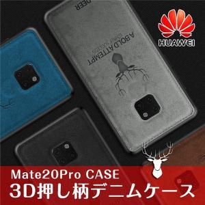 HUAWEI Mate20Pro ケース Mate 20 Pro デニム調 ケース 耐衝撃 薄型 3D押し柄 動物 指紋防止 お洒落 ファーウェイ バンパーケース カバー|locoprime