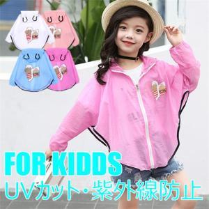 UVジャケット UVカット 紫外線防止 ジップアップパーカー キッズ 子供 かわいい おしゃれ フード付き 送料無料|locoprime