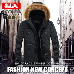 大きいサイズ 中綿コート メンズ ダウンコート ダウンジャケット メンズ ロング丈 コート ファーフード付き 裏起毛 保温 防寒防風 おしゃれ|locoprime