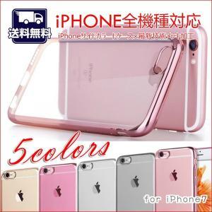 iphone7 ケース iphone7 バンパー カバー 耐衝撃 360度フル保護 iphone7 PLUS iphone6s SE ケース ブランド クリア 透明 スマホケース シリコン メッキ加工|locoprime