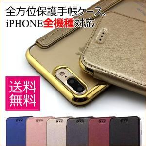iPhone7 iPhone6s ケース 手帳型 全面保護 360度 フル カバー iPhone6 Plus iPhoneSE iPhone5 iPhone5s 保護カバー シリコン レザー調 手帳型ケース|locoprime