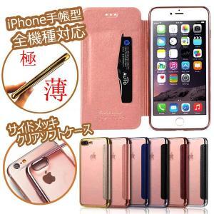 iphone6 ケース ブランド 手帳型 iphone6s ケース 手帳 iphone6 iphone6s ケース TPU フル保護 耐衝撃 おしゃれ レザー調 カード収納 クリア|locoprime