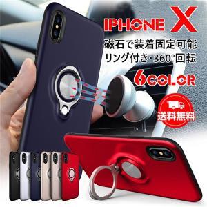 iPhone7 7Plus ケース リング付き 車載グリップ ケース iphoneX 8 8Plusケース カバー リングスタンド 360度調整可 落下防止 父の日|locoprime