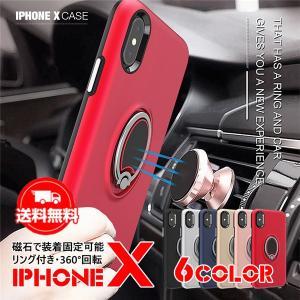 iPhone7 ケース iPhone7Plus スマホケース リング付き 車載グリップ 落下防止 iPhoneX 8 Plus アイフォンケース 耐衝撃 バレンタイン|locoprime