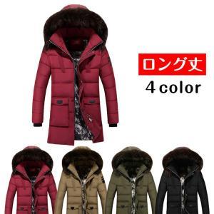 ダウンコート メンズ ロング 中綿コード メンズ 暖かい コート ダウンジャケット アウター 上品 防寒 防風 大きいサイズ 秋冬新作 送料無料|locoprime