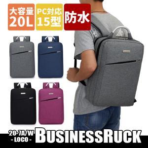 ビジネスリュック メンズ レディース リュックサック PCリュック デイパック 防水 おしゃれ ナイ...
