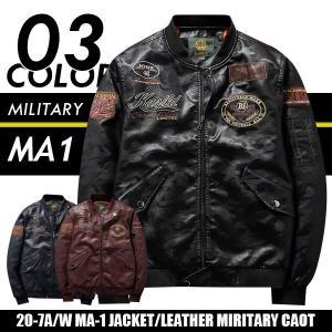 MA-1 ジャケット メンズ レザージャケット ミリタリージャケット フライトジャケット ma1 ブルゾン メンズ m65 黒 ブランド 大きいサイズ 4l レザー|locoprime