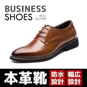 メンズシューズ 革靴 ビジネスシューズ 男 靴 滑り止め 軽...
