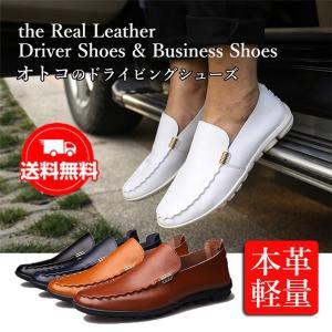 防滑ソール仕様の本革ビジネスシューズ。キングサイズにも対応した当店人気の一足。 日本人は幅広が多いの...