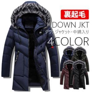 ダウンジャケット メンズ 中綿ジャケット フード付き ダウン ジャケット ダウンコート ブルゾン ダウン 大きいサイズ 暖かい 裏起毛 暖かい|locoprime