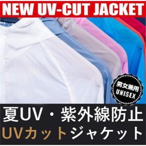 UV サマーカーディガン UVカット 紫外線防止 UVジャケット 薄手 透け 長袖 無地 メンズ レディース ユニセックス 夏 夏服 夏物 送料無料|locoprime