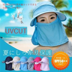 帽子 UVカット 紫外線防止 カーディガン 帽子 紐調整 折...