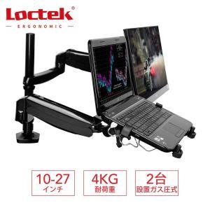 Loctek モニターアーム ノートパソコンスタンド デュアルモニターアーム ガス圧 横/縦型 2台...