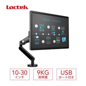 Loctek モニターアーム ディスプレイアーム  クランプ固定 ガススプリング式  USB端子付き...
