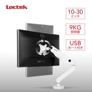 Loctek モニターアーム ディスプレイアーム ガススプリング式 USB端子付き 液晶モニターアー...