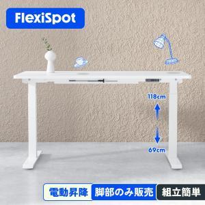Flexispot 昇降デスク 電動式 スタンディングデスク  学習机 勉強机 書斎テーブル オフィ...