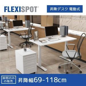 Flexispot 昇降デスク 電動式 スタンディングデスク脚 学習机勉強机 書斎テーブル オフィス...