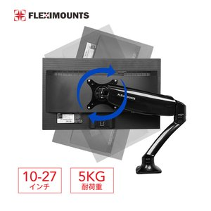 モニターアーム  FLEXIMOUNTS ガススプリング式液晶ディスプレイアーム モニターアーム 4...