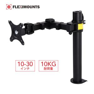 Fleximounts モニターアーム ディスプレイアーム 液晶モニターアーム 水平多関節 角度調節...