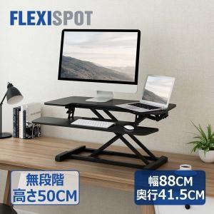 FlexiSpot スタンディングデスク 卓上台 リフトアップデスク オフィスデスク 立ち机 高さ調...