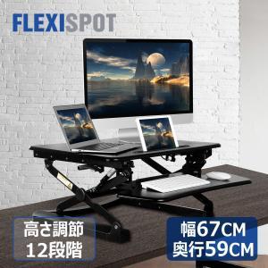 FLEXISPOTS 机上昇降式 スタンディングデスク   既存デスクに設置 手動パソコンデスク  ...