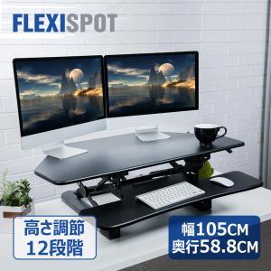 机上昇降式スタンディングデスク  既存デスクに設置 手動パソコンデスク  リフトアップ FlexiS...