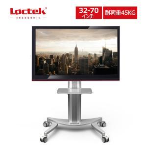 Loctek 32-70インチ液晶テレビ対応 高さ角度調整 キャスター付き 棚板付き 移動式 壁寄せ...