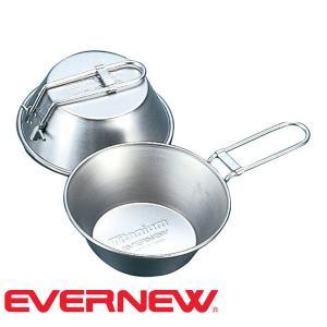 エバニュー(Evernew) チタン シェラカップ FD (食器 カトラリー) BY152