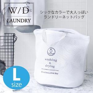 お洗濯に不可欠なランドリーネットを清潔感のあるブルーと、スタイリッシュなグレーの2色で大人っぽい印象...
